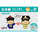 【中国聯通香港】大中華 30日間 3GB 中国全省 香港 澳門 台湾 4G接続 データ通信 上網SIMカード 4GB FUP