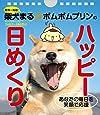 柴犬まる×ポムポムプリンのハッピー日めくり ([実用品])