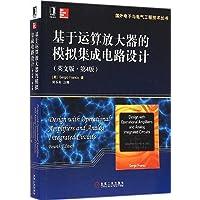基于运算放大器的模拟集成电路设计(英文版)(第4版)
