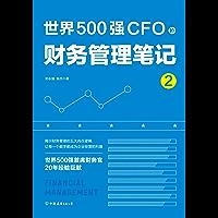 世界500强CFO的财务管理笔记2(揭示财务管理的五大内在逻辑;让每一个数字都成为企业经营的利器;世界500强首席财务官20年经验巨献!)