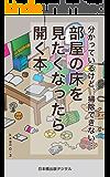 分かっているけど、掃除できない… 部屋の床を見たくなったら開く本 (日本橋出版デジタル)