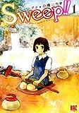 Sweep!! 1 (バーズコミックス)