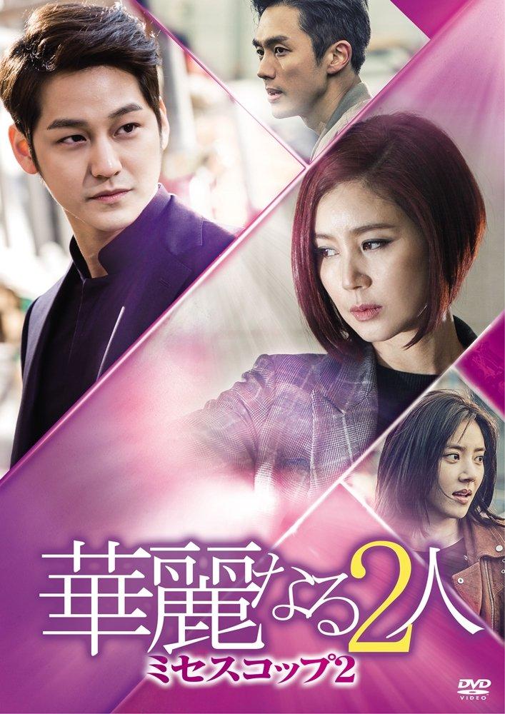 華麗なる2人- ミセスコップ2 - DVD BOX I B01MYCNXO4