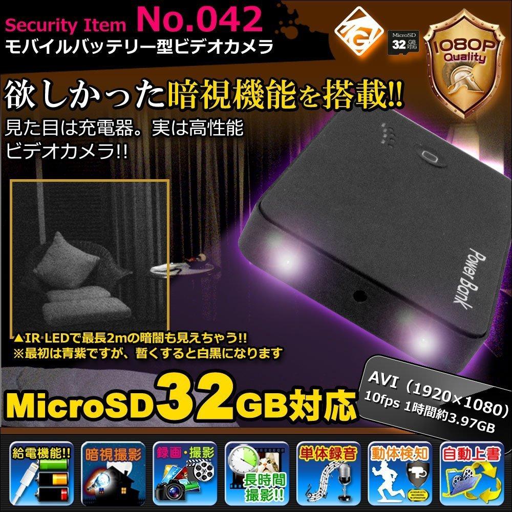 【GOD HAND】 モバイルバッテリー型ビデオカメラ No.042 暗い所での暗視抜群!! なぜなら暗視補正IR LEDが2灯も搭載!! 高画質!! 最大1080P録画を現実にしました!! ビデオ撮影、動画録画、音声録音、モーションセンサー動体検知モード、暗視LEDナイトビジョン、実際に携帯に給電できる、古い録画から上書き機能搭載 【当店オリジナル防犯ステッカーセット】 B06WLGMKQY