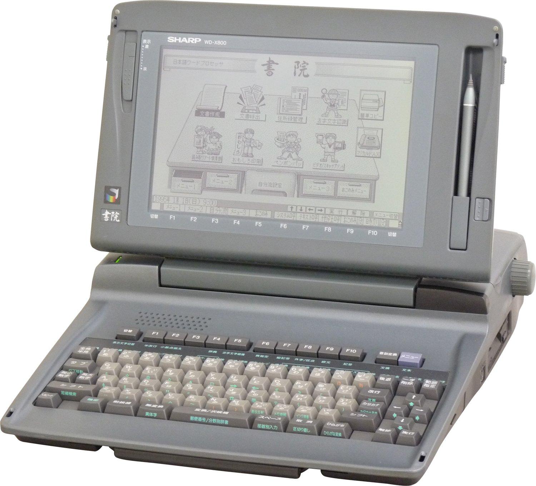SHARP ワープロ 書院 WD-X800 B0045H88TY