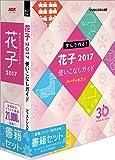 花子2017 書籍セット