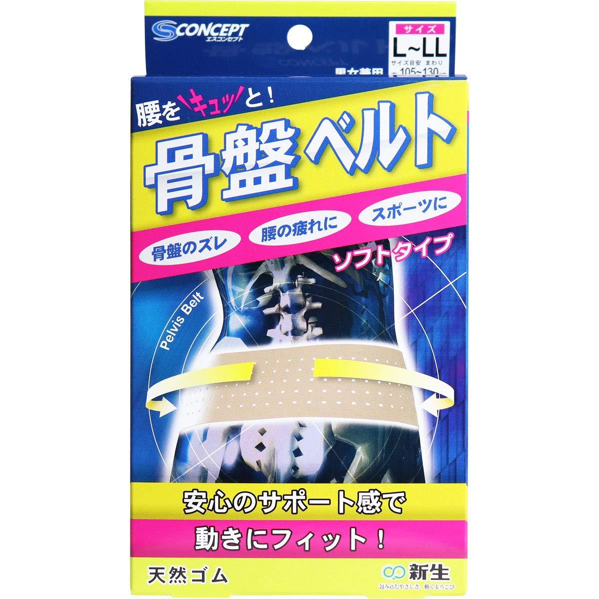 骨盤ベルト ソフトタイプ L-LLサイズ×5個セット B07RRMWLC6
