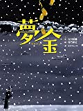 夢金 (古典と新作らくご絵本)