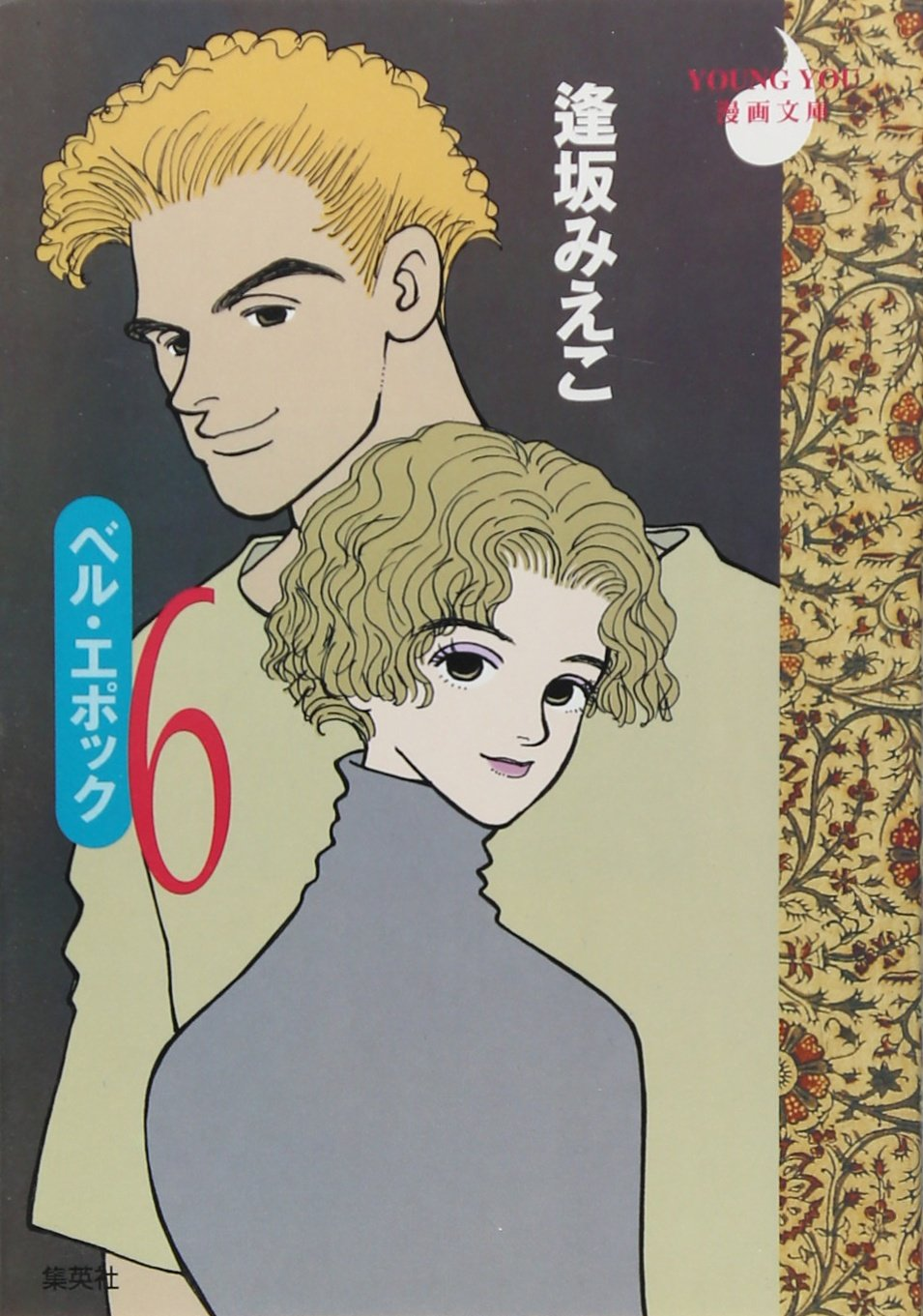 Download Belle Epoque 6 (YOUNG YOU cartoon library) (2003) ISBN: 4087851583 [Japanese Import] PDF