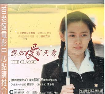 Amazon com: The Classic VCD Format / Korean and Cantonese Audio with