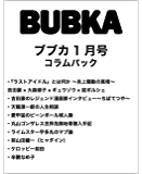 BUBKA(ブブカ) コラムパック 2018年1月号 [雑誌]