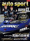 auto sport - オートスポーツ -  2018年 11/30号 No.1494