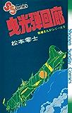 戦場まんがシリーズ 曳光弾回廊 (少年サンデーコミックス)