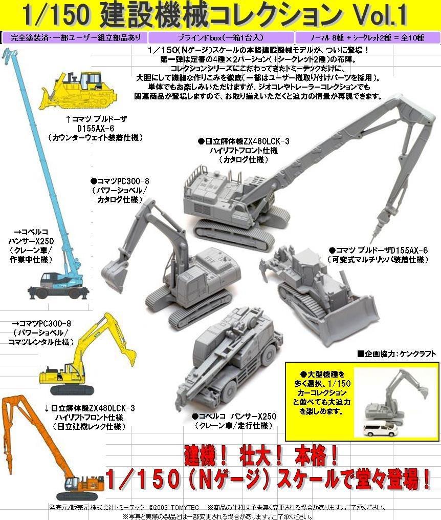 1/150 建設機械コレクション Vol.1 BOX B003BZG9ME