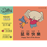 Year of the Mouse (鼠年快樂): Immersive story & activity book for kids to learn Chinese (Traditional edition) (English Edition)