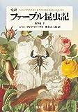 完訳 ファーブル昆虫記 第9巻 下