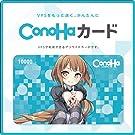 ConoHaカード 10,000円 【VPS用プリペイドカード】