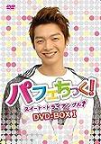[DVD]パフェちっく! ~スイート・トライアングル~ ノーカット版 DVD-BOX I ケルビンver.