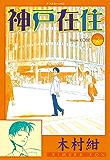 神戸在住(2) (アフタヌーンコミックス)
