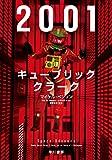 2001:キューブリック、クラーク