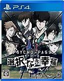 PSYCHO-PASS サイコパス 選択なき幸福 - PS4