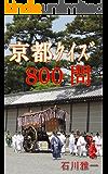 京都クイズ 800問: 四択問題