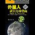 外星人就在月球背面(读客熊猫君出品。)