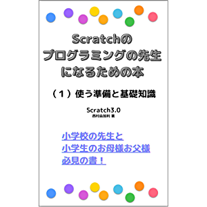 Book to become a teacher of Scratch programming language 1 Preparation and basic knowledge to use Scratch3 SUKURACCHI…
