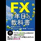 FX1年目の教科書 〜時間をかけずにほったらかしで稼ぐ極意〜