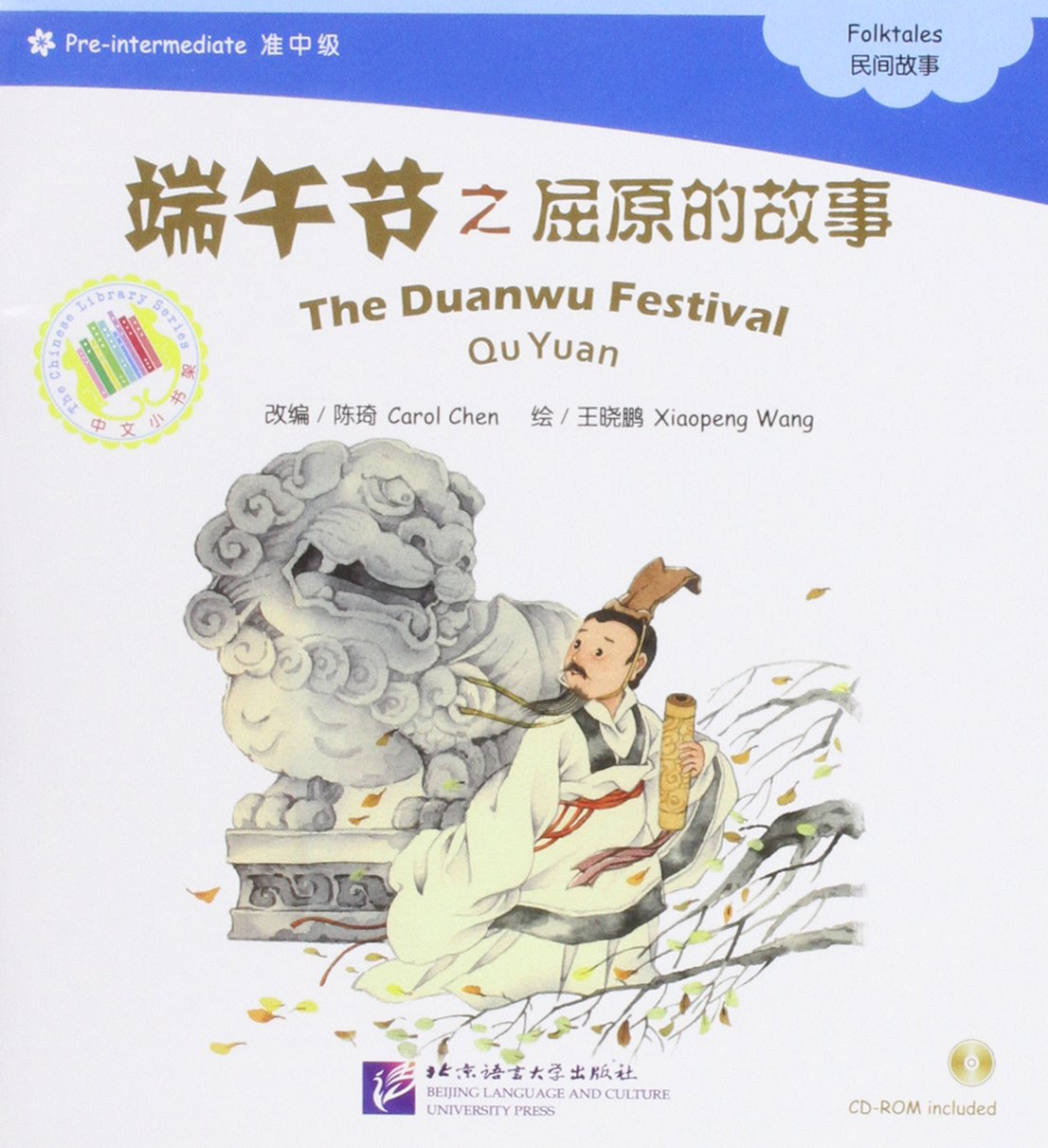 Download The Duanwu Festival - Qu Yuan (Incl. 1cd) (Qu YuanThe Chinese Library Series) (Chinese Edition) Text fb2 book