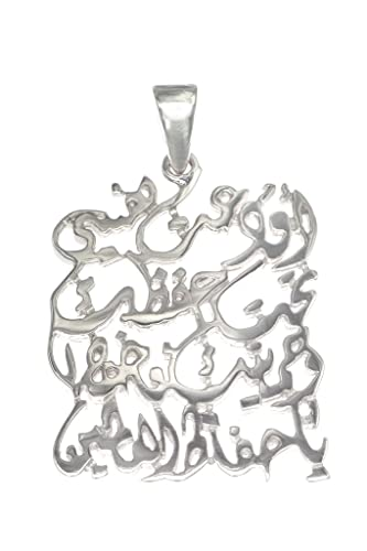 Divine Jewelry Baha'i Protection Prayer Sterling Silver Filigree Pendant in  Arabic Calligraphy