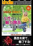 サルサダンス講師が教える【女性の魅力開花が止まらない!YORIKOの恋愛術】: サルサダンスで培った恋愛観で男性を魅了する!性の魅力は異性によって磨かれます