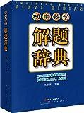 初中數學解題辭典