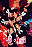櫻の園-さくらのその-プレミアム・エディション [DVD]