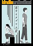 恋するタブリエⅡ.恋の章の終わりに (共幻文庫)