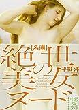 名画 絶世の美女 ヌード (中経の文庫)