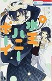 水玉ハニーボーイ 8 (花とゆめCOMICS)
