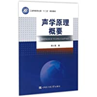 声学原理概要(工业和信息化部十二五规划教材)