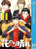花のち晴れ~花男 Next Season~ 11 (ジャンプコミックスDIGITAL)