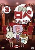紙兎ロペ 笑う朝には福来たるってマジっすか! ?3 [DVD]