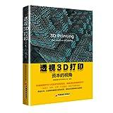 透视3D打印 资本的视角