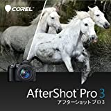 Corel AfterShot Pro 3 ダウンロード版