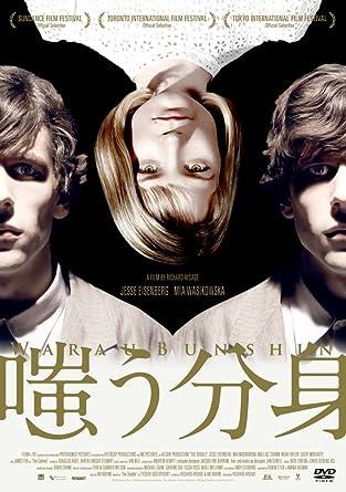 Amazon | 嗤う分身 [DVD] | 映画