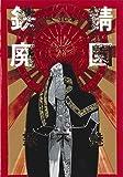 愛蔵版 鉄錆廃園 (2) (ウィングス・コミックス)
