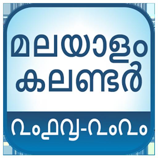 malayala manorama calendar 2016 pdf download
