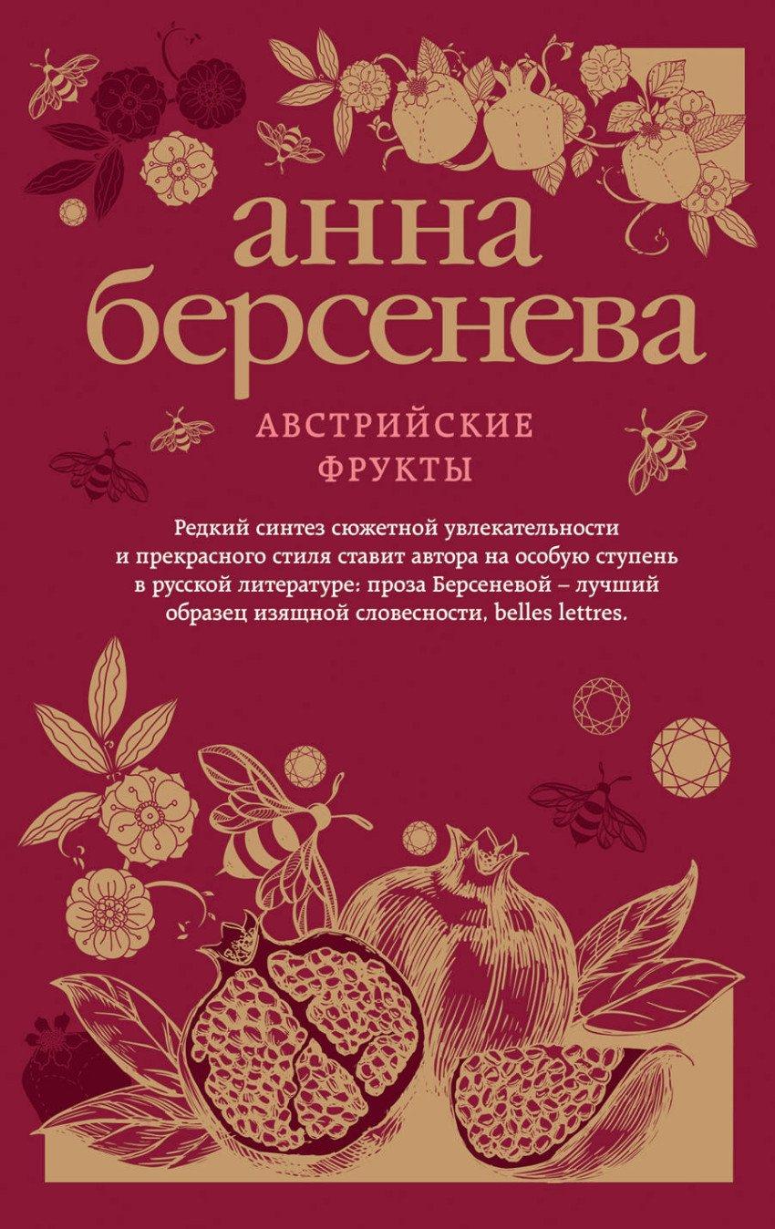 Anna Berseneva: The best novels of the popular author