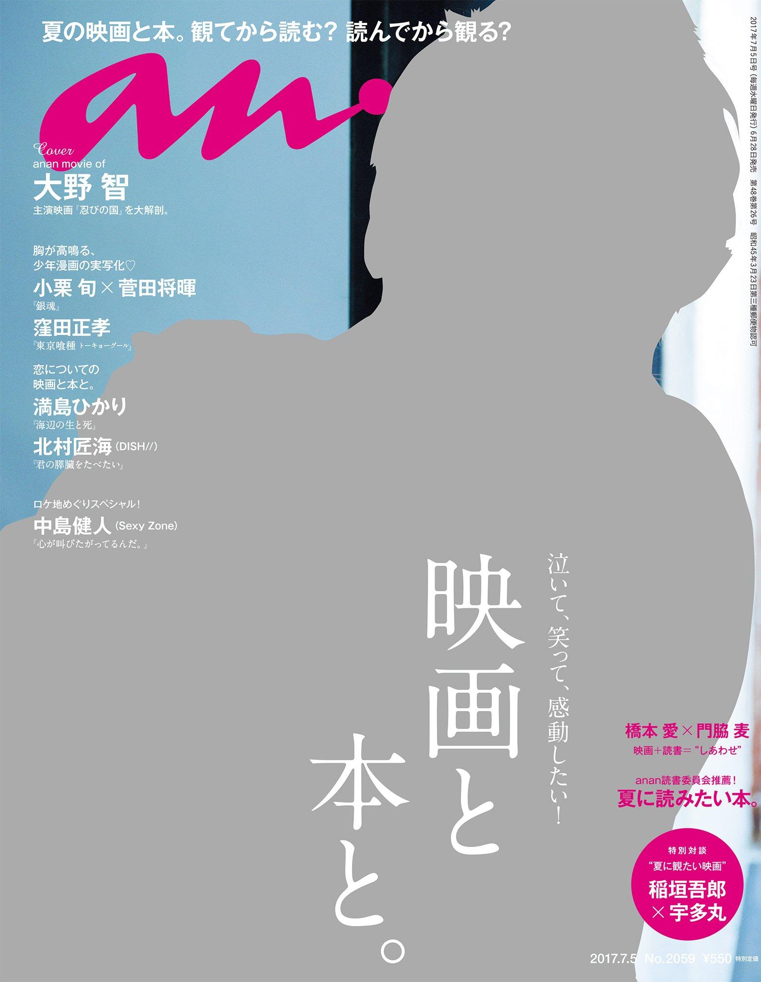 [表紙:大野智]an・an(アン・アン) 2017年7月5日号