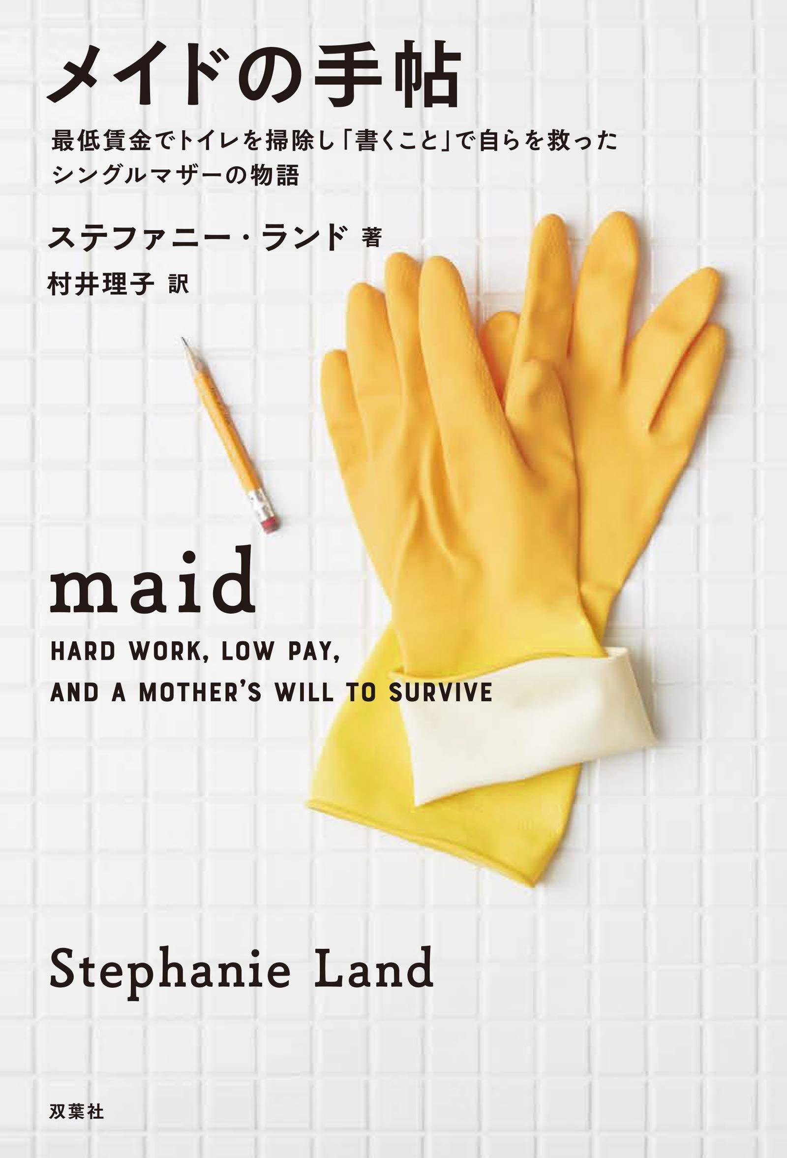 メイドの手帖 最低賃金でトイレを掃除し「書くこと」で自らを救ったシングルマザーの物語: 9784575315585: Amazon.com: Books