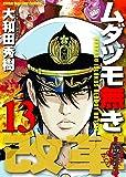 ムダヅモ無き改革 13 (近代麻雀コミックス)