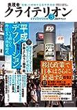表現者クライテリオン 2019年3月号[雑誌]